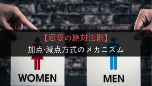 【恋愛の絶対法則】女性の加点方式・男性の減点方式メカニズムを解説