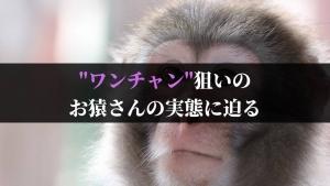ワンチャン狙いの男の心理解説!ただのお猿さんではない実態に迫る