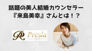 婚活業界で話題沸騰中の美人結婚カウンセラー来島美幸さんとは!?