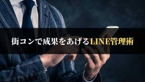 街コンでLINE交換後「誰かわからない」を防ぐ方法。連絡先管理術