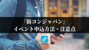 街コンジャパン|イベント申込・支払い方法と注意点