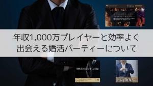 年収1000万円プレイヤーの実態と出会える婚活パーティーを調査