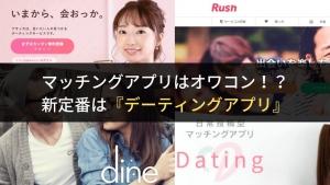 """マッチングアプリはオワコン!?新定番""""デーティングアプリ""""とは"""