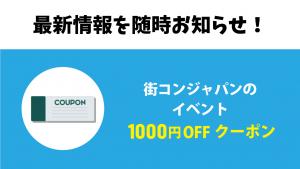 【2020年9月】裏技アリ!街コンジャパンの割引クーポンキャンペーン
