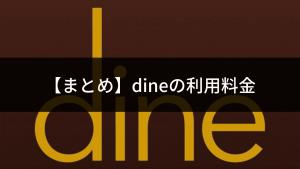 【完全版】dineの利用料金、無料・有料プランの違いについて