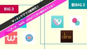 マッチングアプリ新時代!ペアーズ、with、omiaiに次ぐ新BIG3とは?