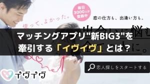 マッチングアプリ新BIG3を牽引する「イヴイヴ」解説