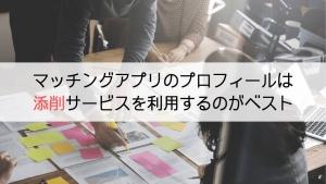 マッチングアプリのプロフィールは添削サービスを利用するのがベスト