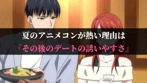 夏のアニメコンが熱い!アニメ映画の旬を生かしてデートに誘おう!