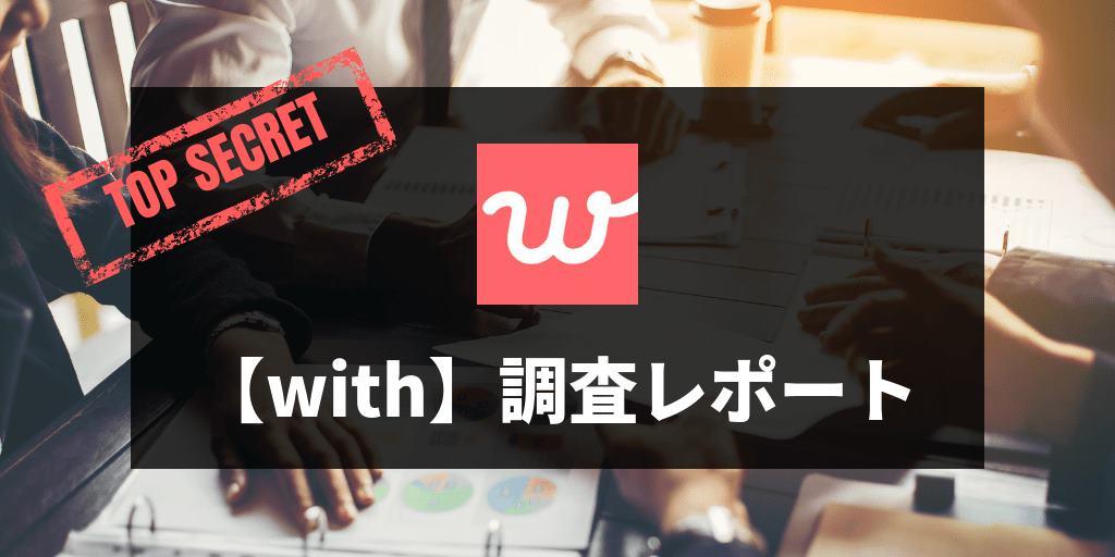 "U-25女子多めマッチングアプリ""with""の概要、利用料金、レポート"