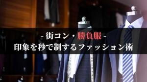 """【男の街コン勝負服】印象を""""秒""""で制するファッション術"""