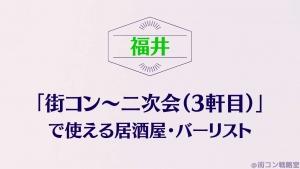【二次会対策】福井の街コン後に使える居酒屋・バーリスト