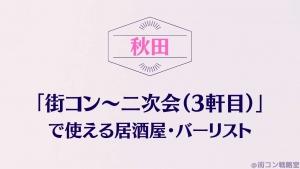 【二次会対策】秋田の街コン後に使える居酒屋・バーリスト