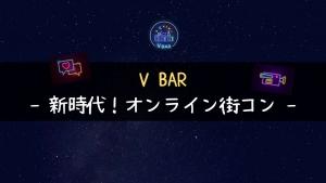 VBAR(Vバー)|話題のオンライン街コンを徹底調査【世間の声・口コミあり】