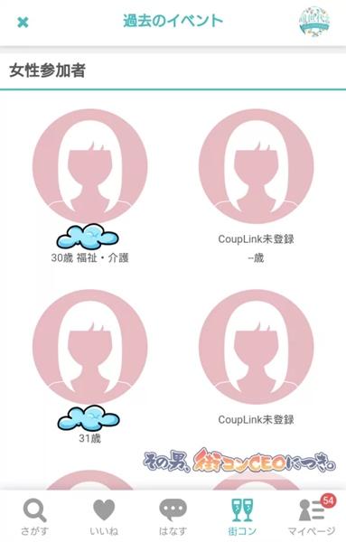 カップリンク画面(街コンCEO)